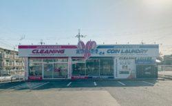 西山にクリーニング店の「ホワイト急便」ができてる。24時間営業のコインランドリーも併設