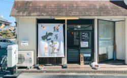 高次にあるラーメン店「麺屋七宝」が3月31日(火)で閉店するみたい。5月には新店舗ができるそう