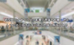 【4月8日更新】新型コロナウイルスの影響で営業を短縮・休止している三田市および周辺地域の施設まとめ