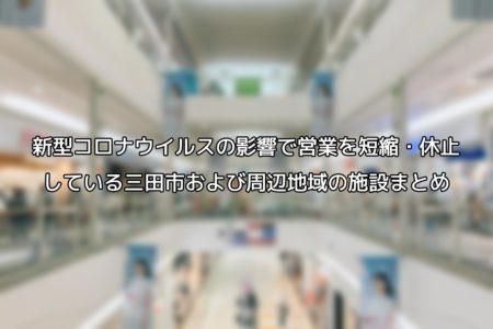 新型コロナウイルスの影響で営業を短縮・休止している三田市および周辺地域の施設まとめ
