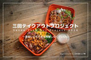 三田市内の飲食店メニューがお持ち帰りできる【三田テイクアウトプロジェクト】が始まってるよ