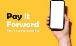 ペイフォワ!が5月1日(金)からスタート!先払いチケットで三田のお店を支援しよう