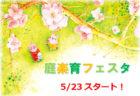 【5月23日更新】新型コロナウイルスの影響で営業を短縮・休止している三田市および周辺地域の施設まとめ