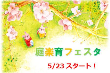 【庭楽育フェスタ】かね庵さん主催のWEBイベントが5月23日(土)から開催されるよ