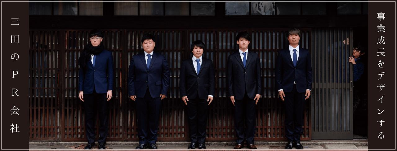 成長企業をデザインする 三田のPR会社 スタジオMOVEDOOR