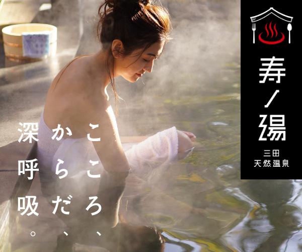 三田天然温泉 寿の湯