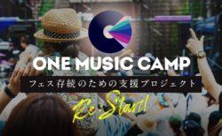 三田市を代表する音楽フェス「ONE MUSIC CAMP 」の存続を支援するクラウドファンディングが始まってるよ