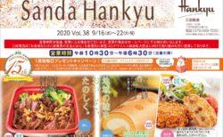 さんだ日和×三田阪急の初コラボ企画!9/16(水)〜9/22(火・祝)に三田の食と雑貨を集めたイベントを開催するよ