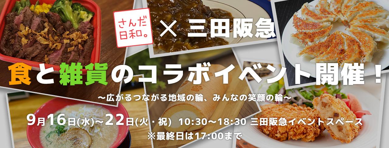 さんだ日和×三田阪急 食と雑貨のコラボイベント