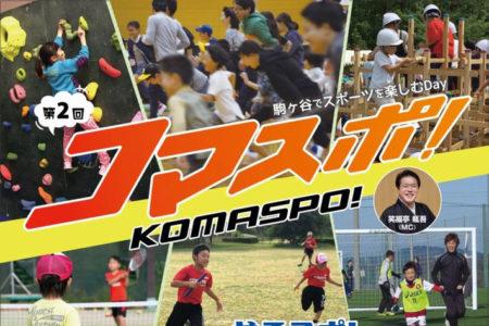 駒ヶ谷でスポーツを楽しむDay 第2回コマスポ!が10月4日(日)に開催
