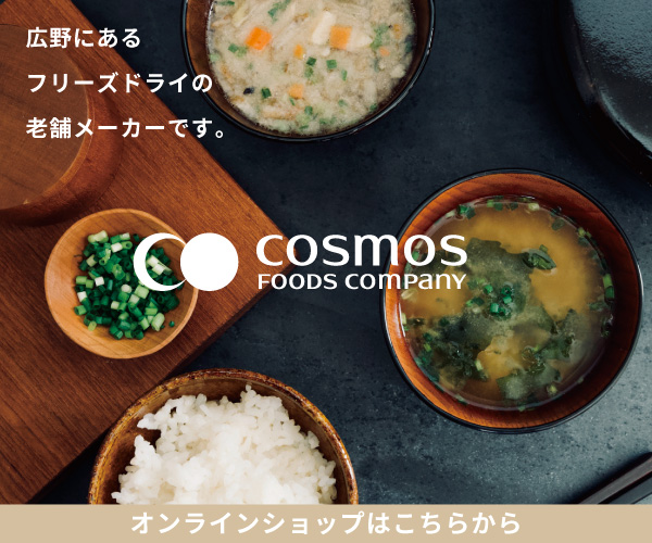 フリーズドライ一筋 コスモス食品 オンラインショップ3