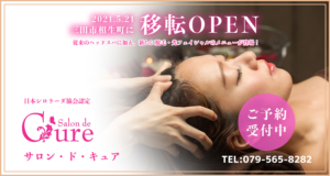 Salon de Cure(サロン ド キュア)【兵庫県三田市】1