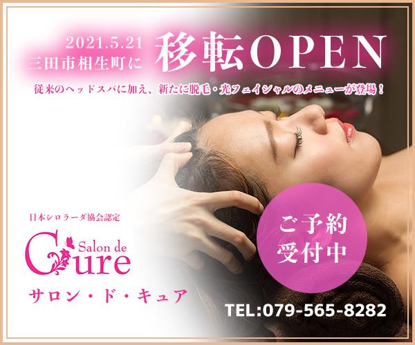 Salon de Cure(サロン ド キュア)【兵庫県三田市】4