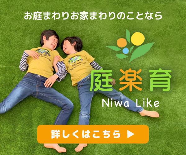 ガーデン&エクステリア兵庫県三田市かね庵4