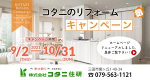 三田注文住宅リフォーム専門コタニ住研1