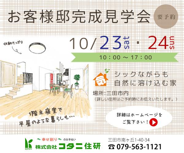 三田注文住宅リフォーム専門コタニ住研4